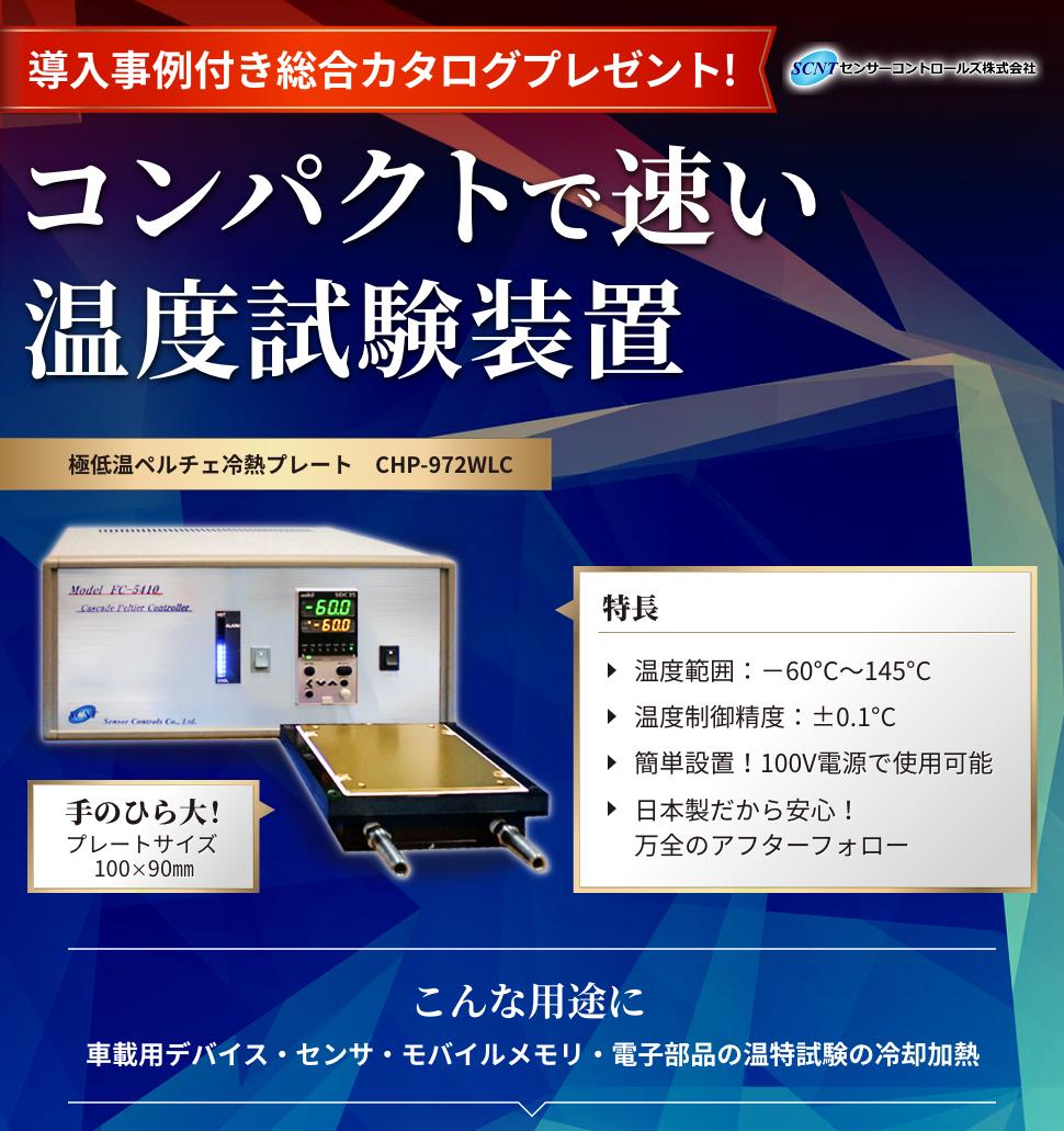 センサーコントロールズ株式会社 導入事例付き総合カタログプレゼント!コンパクトで速い温度試験装置「極低温ペルチェ冷熱プレート CHP-972WLC」。こんな用途に 車載用デバイス・センサ・モバイルメモリ・電子部品の温特試験の冷却加熱