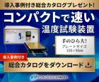 導入事例付き総合カタログプレゼント!コンパクトで速い温度試験装置