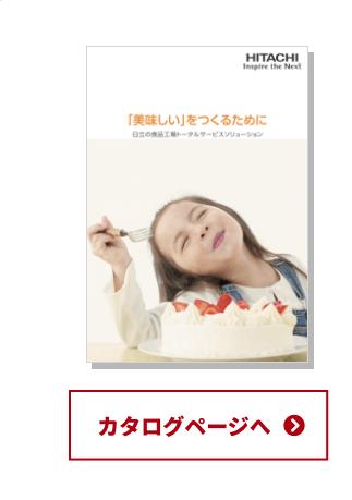 「美味しい」をつくるために 日立の食品工場トータルサービスソリューション ダウンロードページへ