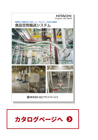 異物混入や残留がなくGMP/トレーサビリティへの対応が容易 食品空気輸送システム ダウンロードページへ
