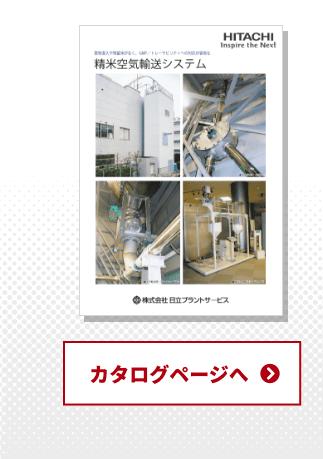 異物混入や残留米がなく、GMP/トレーサビリティへの対応が容易 精米空気輸送システム ダウンロードページへ