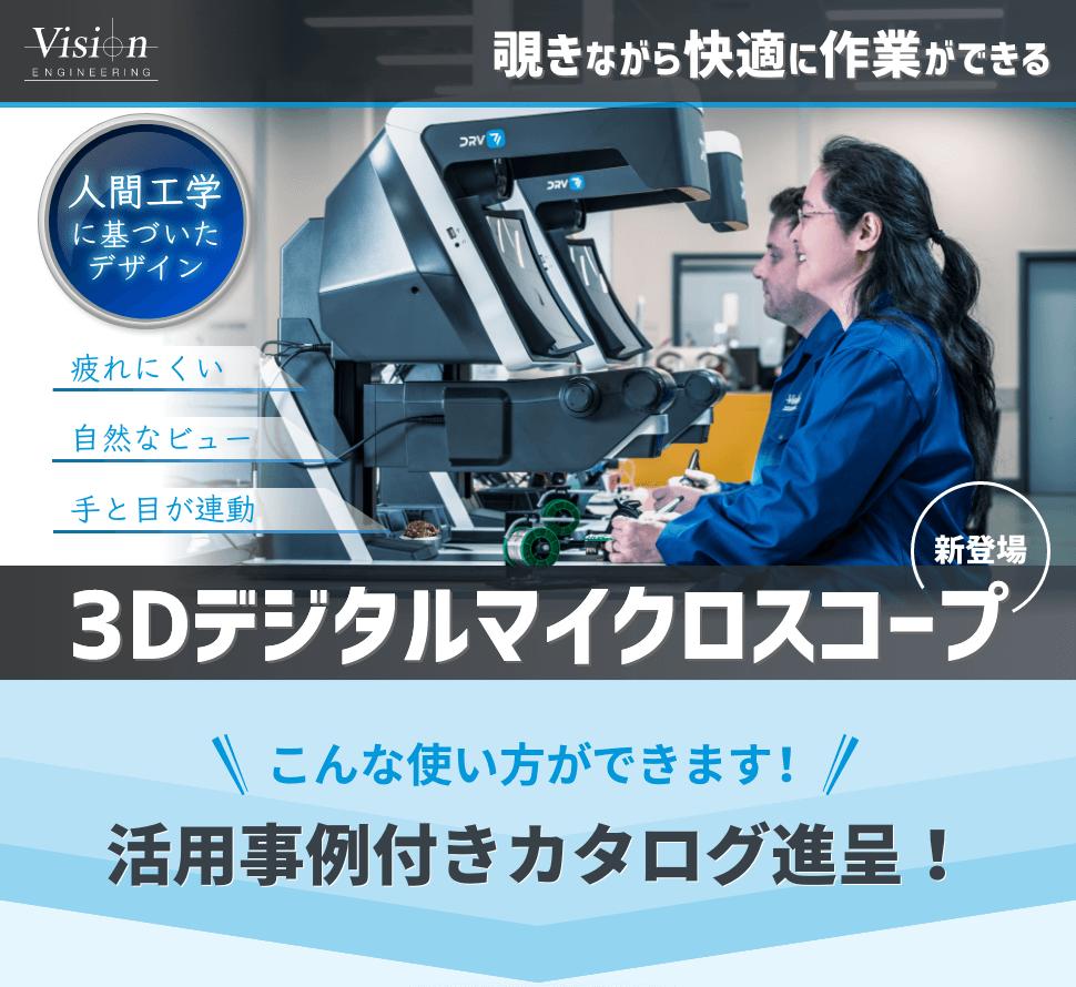 日本ヴィジョン・エンジニアリング 覗きながら快適に作業できる 人間工学に基づいたデザイン 疲れにくい 自然なビュー 手と目が連動 3Dデジタルマイクロスコープ 新登場 こんな使い方ができます! 活用事例付きカタログ進呈!