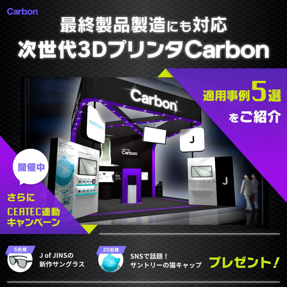 JSR株式会社 最終製品製造にも対応 次世代3Dプリンタ Carbon 適用事例5選をご紹介 さらにCEATEC連動キャンペーン開催中 J of JINSの新作サングラス 5名様 SNSで話題! サントリーの猫キャップ 20名様 プレゼント!