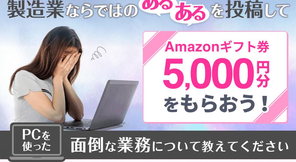 製造業ならではのあるあるを投稿してAmazonギフト券5,000円分をもらおう!PCを使った面倒な業務について教えてください