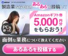 """製造業ならではの「PCを使った面倒な業務」を教えてください!""""あるある""""を投稿してAmazonギフト券5000円分"""