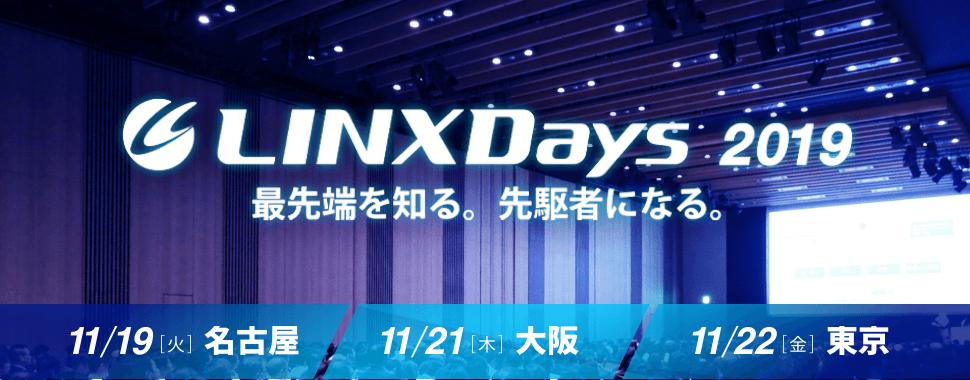 株式会社リンクス LINXDays 2019 最先端を知る。 先駆者になる。 11/19(火)名古屋 11/21(木)大阪 11/22(金)東京