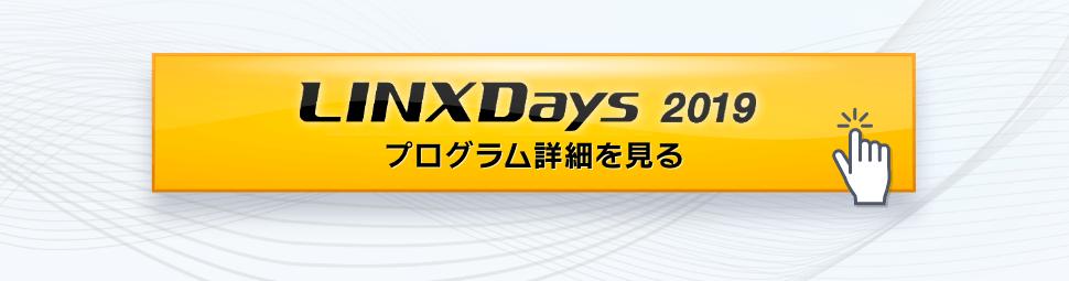 LINXDays 2019 プログラム詳細を見る