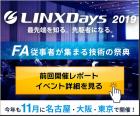 今年も11月に名古屋・大阪・東京で開催!FA従事者のための最先端技術の祭典「LINXDays」