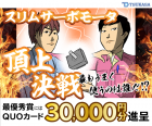 最もうまく使うのは誰だ!?最優秀作品にはQUOカード30000円分「スリムサーボモータ頂上決戦」