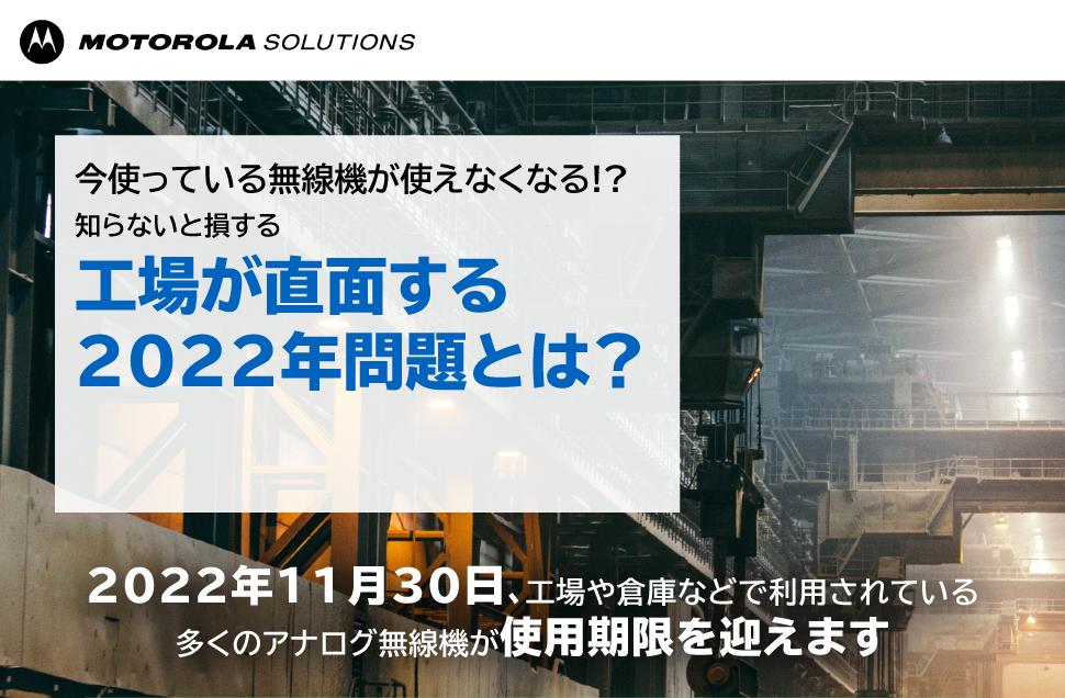 MOTOROLA SOLUTIONS 今使っている無線機が使えなくなる!?知らないと損する工場が直面する2022年問題とは?