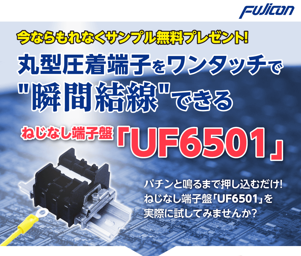 フジコン株式会社 今ならもれなくサンプル無料プレゼント!丸型圧着端子をワンタッチで「瞬間結線」できるねじなし端子盤「UF6501」