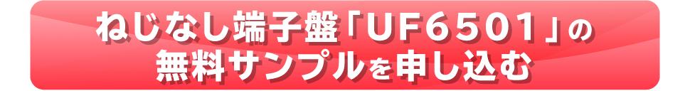 ねじなし端子盤「UF6501」の無料サンプルを申し込む