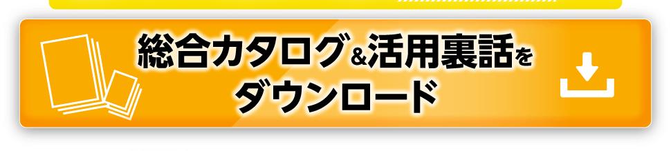 総合カタログ&活用裏話をダウンロード