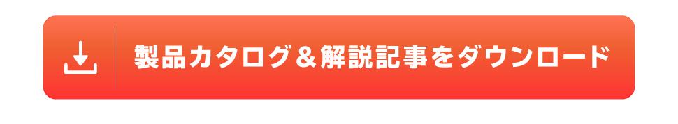 製品カタログ&解説記事をダウンロード