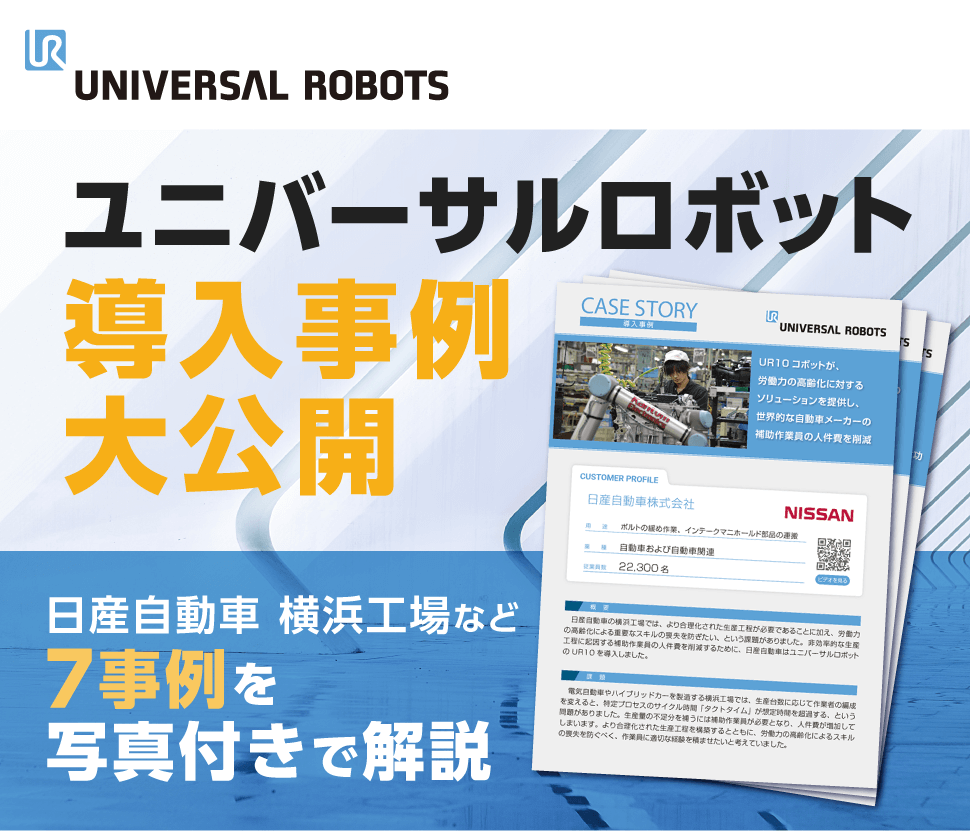 universal robots ユニバーサルロボット導入事例大公開 日産自動車横浜工場など7事例を写真付きで解説