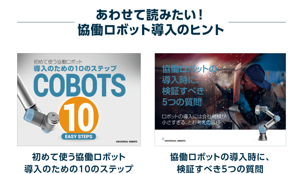 あわせて読みたい!協働ロボット導入のヒント 初めて使う協働ロボット導入のための10のステップ 協働ロボットの導入時に、検証すべき5つの質問