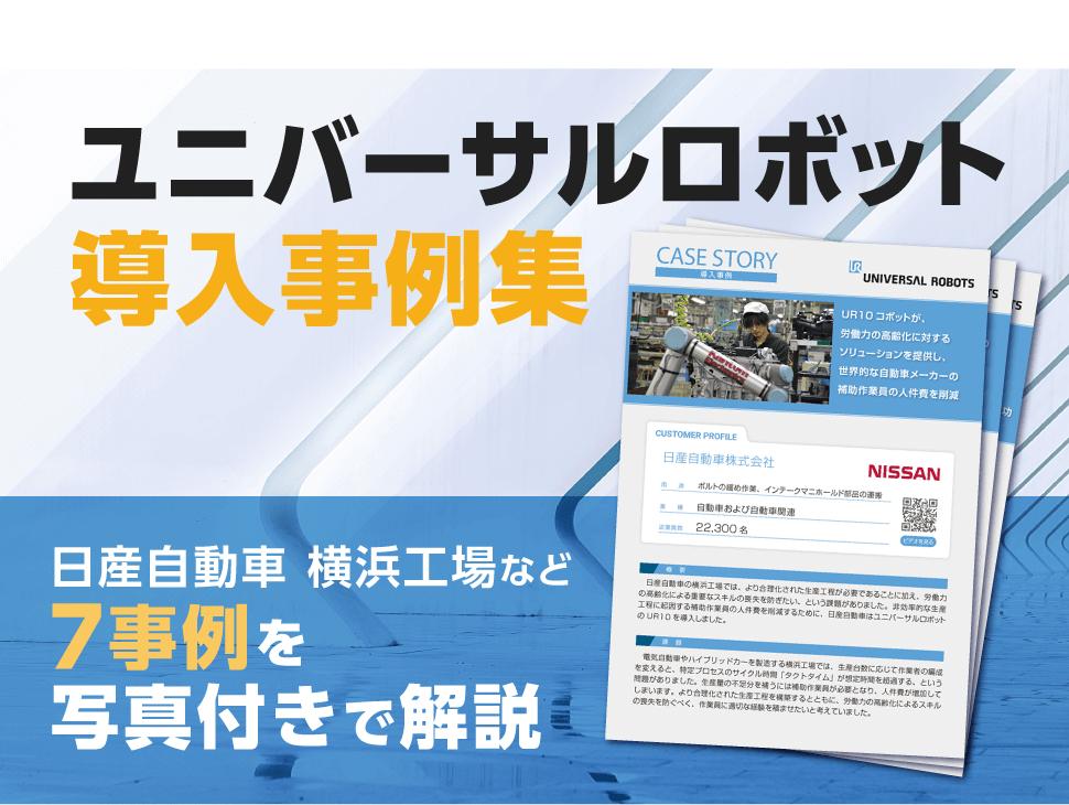 ユニバーサルロボット導入事例集 日産自動車横浜工場など7事例を写真付きで解説
