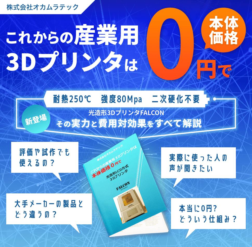 株式会社オカムラテック これからの産業用3Dプリンタは本体価格0円で 耐熱250°C 強度80Mpa 二次硬化不要 新登場 光造形3DプリンタFALCON その実力と費用対効果をすべて解説