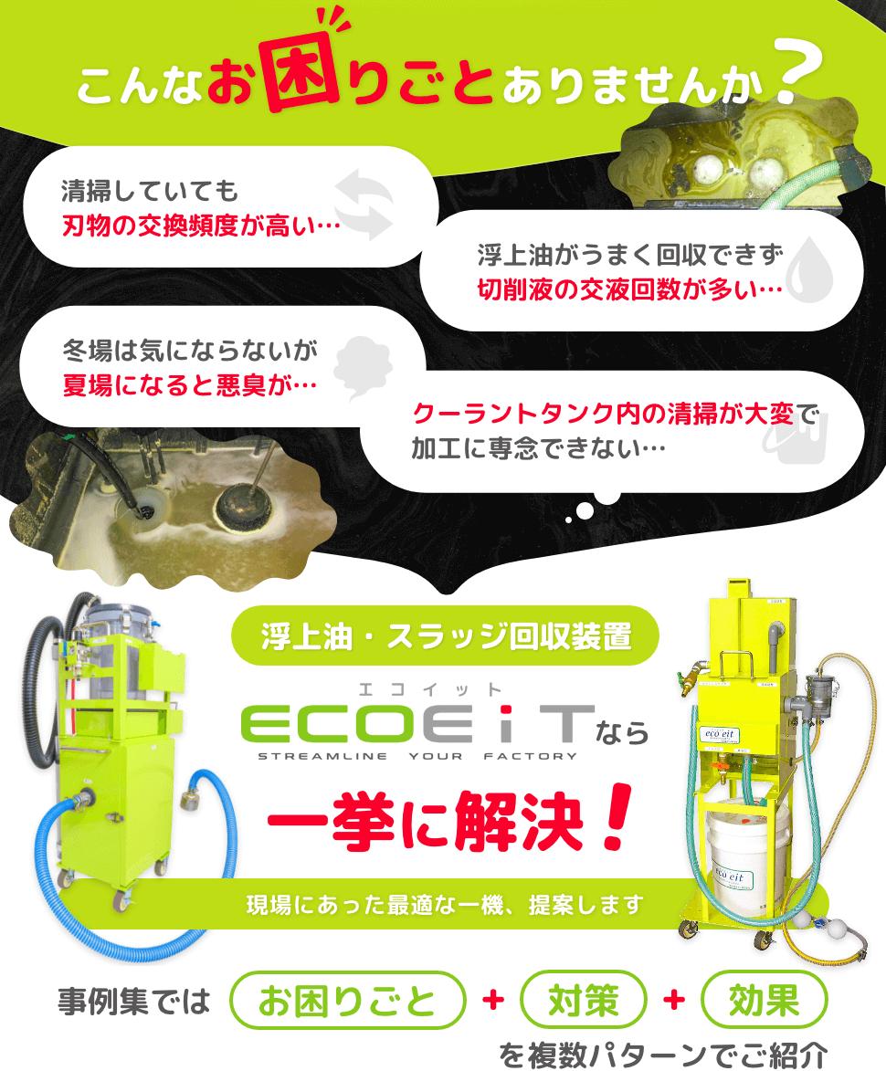 こんなお困りごとありませんか? 清掃していても、刃物の交換頻度が高い… 浮上油がうまく回収できず、切削液の交液回数が多い… 冬場は気にならないが、夏場になると悪臭が… クーラントタンク内の清掃が大変で加工に専念できない… 浮上油・スラッジ回収装置「エコイット」なら一挙に解決! 現場にあった最適な一機、提案します 事例集ではお困りごと+対策+効果を複数パターンでご紹介
