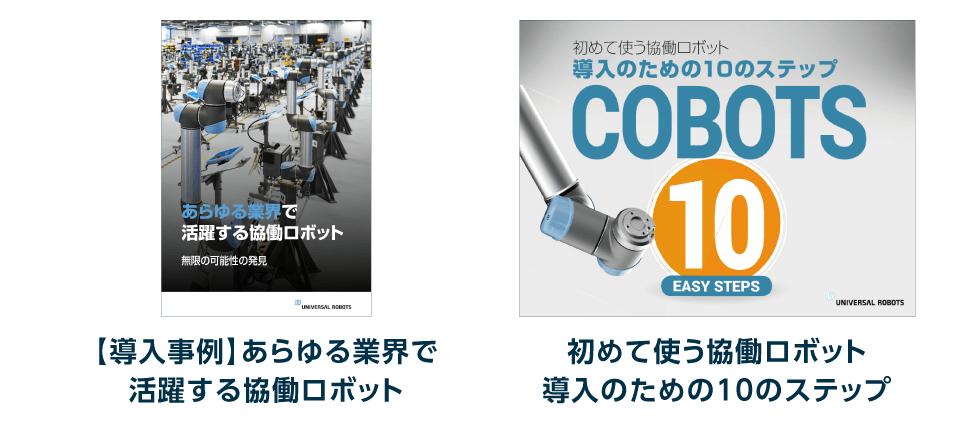 【導入事例】あらゆる業界で活躍する協働ロボット 初めて使う協働ロボット 導入のための10のステップ