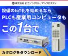 PLCと産業用コンピュータが1台に!効率的なデータ収集を実現 「IoT対応産業用コントローラ」