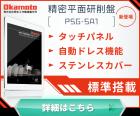 タッチパネル操作盤や自動ドレスなど…本当にほしい機能は標準装備で『精密平面研削盤PSG-SA1』新登場