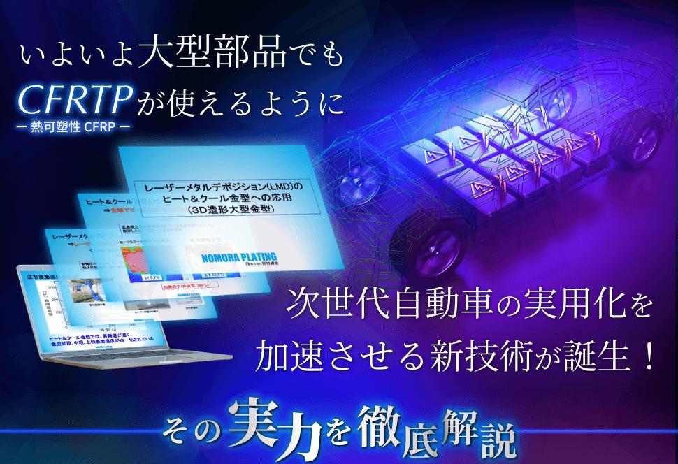 いよいよ大型部品でもCFRTP(熱可塑性CFRP)が使えるように 次世代自動車の実用化を加速させる新技術が誕生! その実力を徹底解説