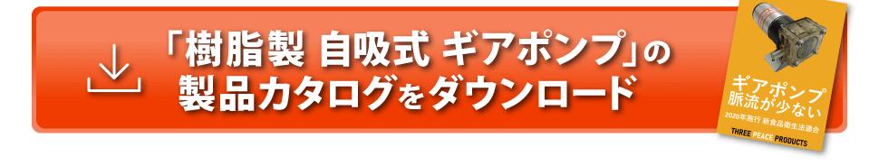 「樹脂製 自吸式 ギアポンプ」の製品カタログをダウンロード