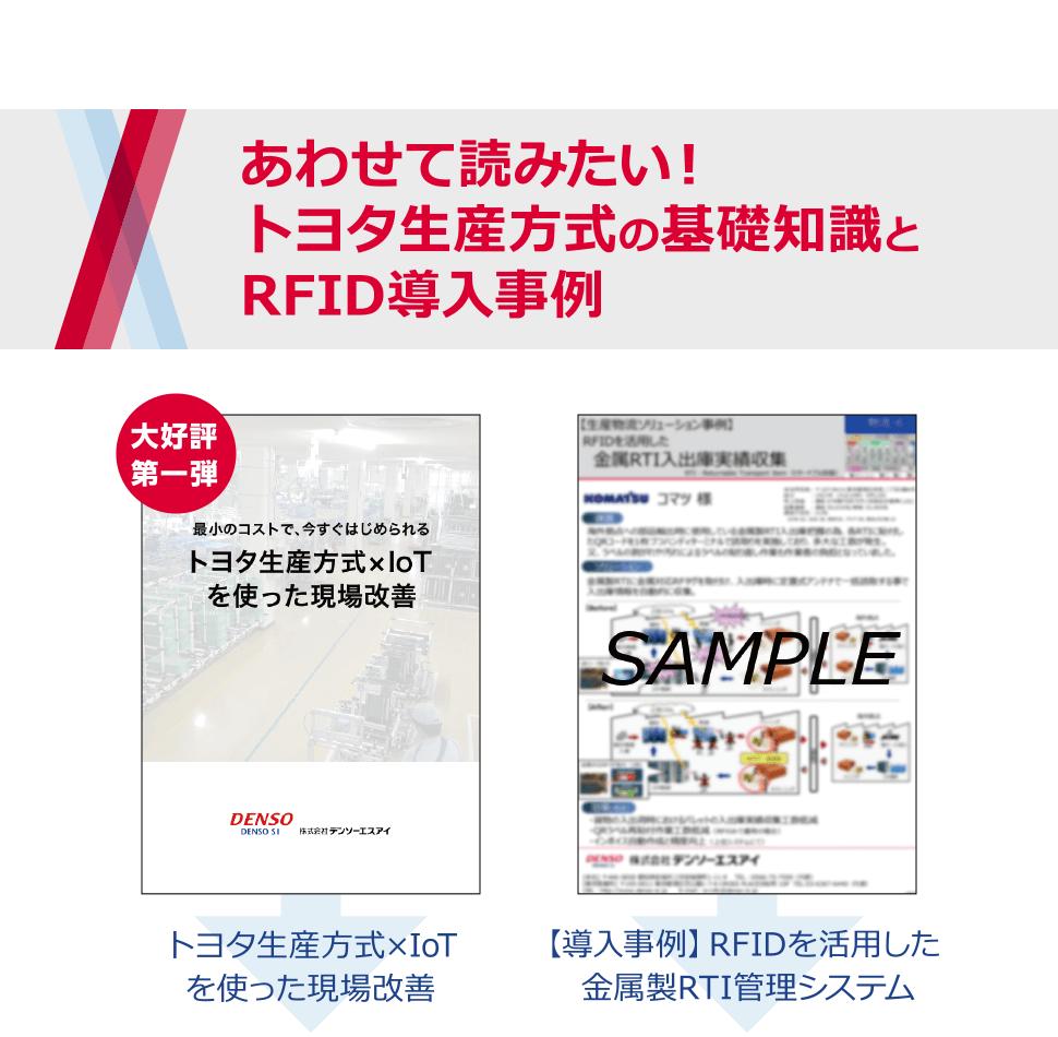 あわせて読みたい! トヨタ生産方式の基礎知識とRFID導入事例 大好評第一弾 トヨタ生産方式×IoTを使った現場改善 【導入事例】RFIDを活用した金属製RTI管理システム