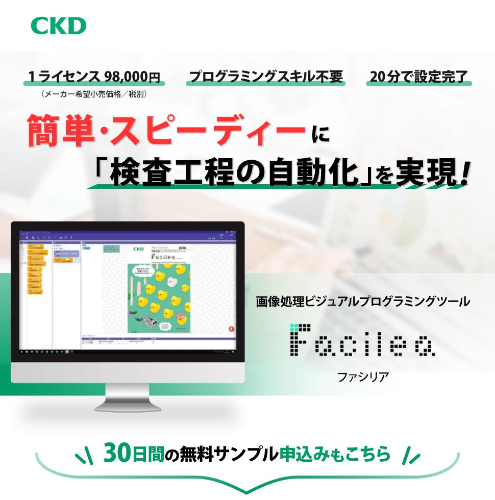 CKD株式会社 1ライセンス 98,000円(メーカー希望小売価格/税別) プログラミングスキル不要 20分で設定完了 簡単・スピーディーに「検査⼯程の⾃動化」を実現! 画像処理ビジュアルプログラミングツール Facilea(ファシリア) 30日間の無料サンプル申込みもこちら