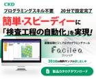 寸法検査・色識別・バーコード読取りなどの画像検査を簡単に実現!専門知識不要&安価なプログラミングツールで検査工程自動化