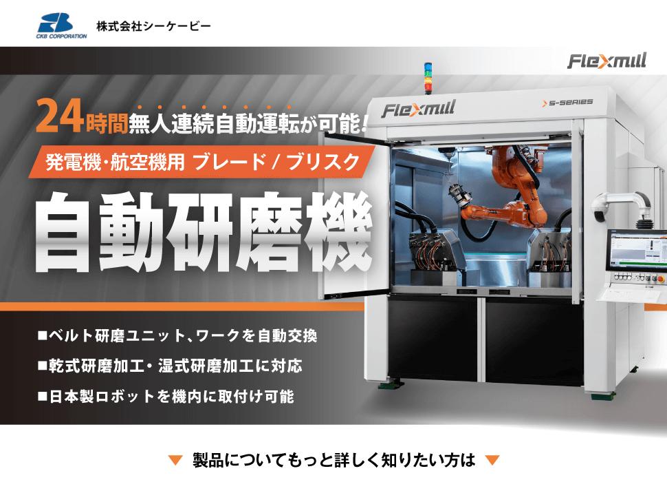 株式会社シーケービー 24時間無人連続自動運転が可能! 発電機・航空機用 ブレード/ブリスク 自動研磨機 ベルト研磨ユニット、ワークを自動交換 乾式研磨加工・湿式研磨加工に対応 日本製ロボットを機内に取付け可能 製品についてもっと詳しく知りたい方は