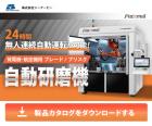 ワークとベルトを自動交換。機内に日本製ロボットを取付け可能。24時間連続稼働の自動運転を実現!ブレード自動研磨機