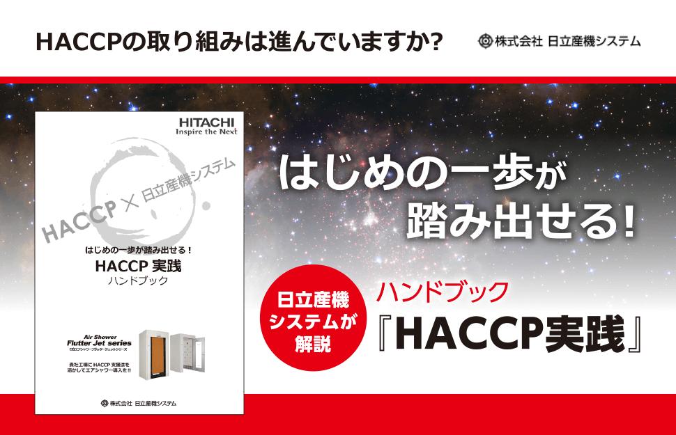 株式会社日立産機システム HACCPの取り組みは進んでいますか? はじめの一歩が踏み出せる! 日立産機システムが解説 ハンドブック『HACCP実践』