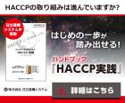 HACCPの取り組みは進んでいますか?はじめの一歩が踏み出せる!日立産機システムが解説するハンドブック『HACCP実践』プレゼント