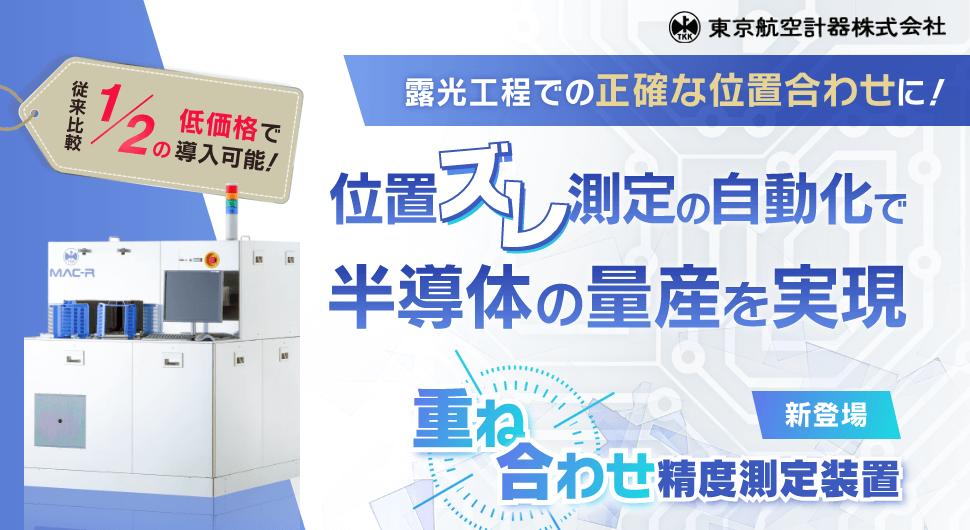東京航空計器株式会社 従来比較1/2の低価格で導入可能! 露光工程での正確な位置合わせに! 位置ズレ測定の自動化で半導体の量産を実現 「重ね合わせ精度測定装置」新登場