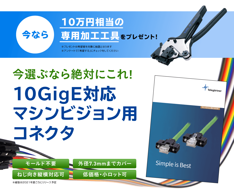 今なら10万円相当の専用加工工具をプレゼント! 今選ぶなら絶対にこれ! 10GigE対応マシンビジョン用コネクタ モールド不要 外径7.3mmまでカバー ねじ向き縦横対応可 低価格・小ロット可