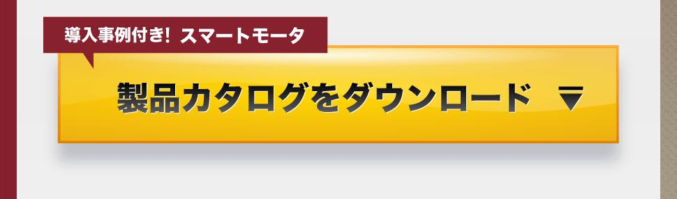導入事例付き! スマートモータ 製品カタログをダウンロード