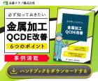 ハンドブック『必ず知っておきたい金属加工QCDE改善 6つのポイント』進呈