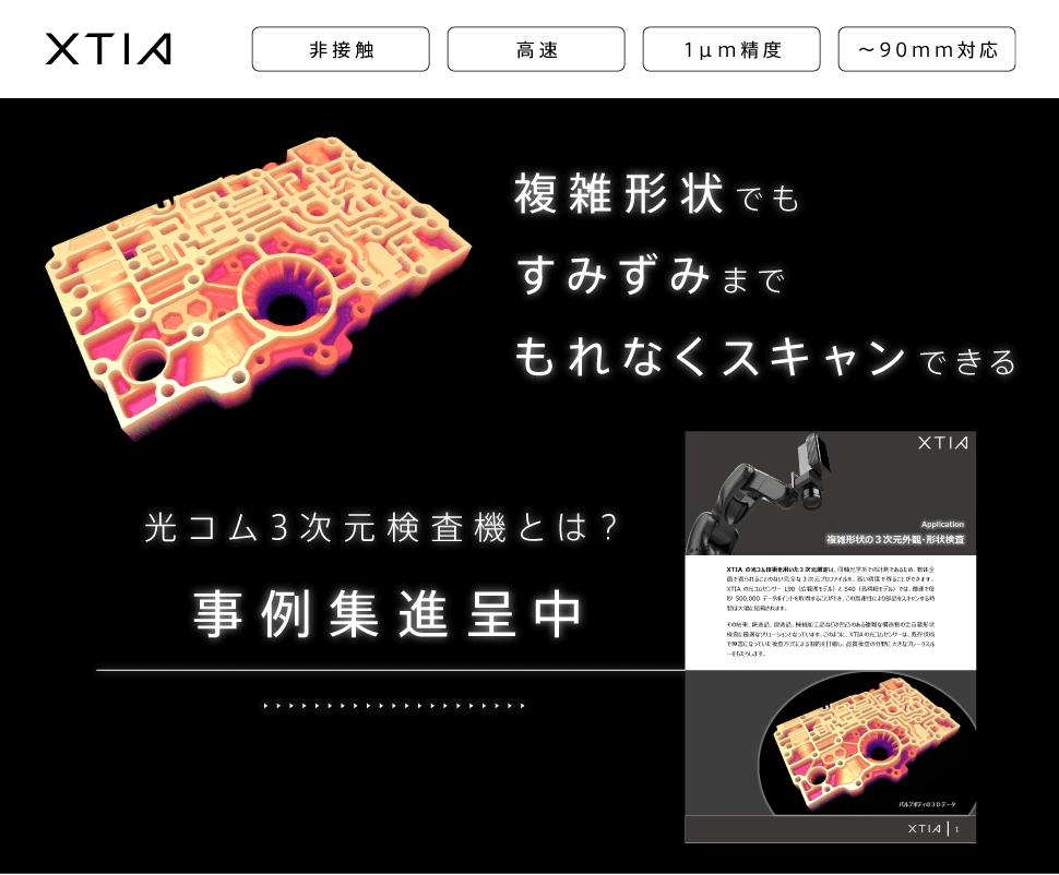株式会社XTIA 非接触 高速 1μm精度 ~90mm対応 複雑形状でもすみずみまでもれなくスキャンできる 光コム3次元検査機とは? 事例集進呈中