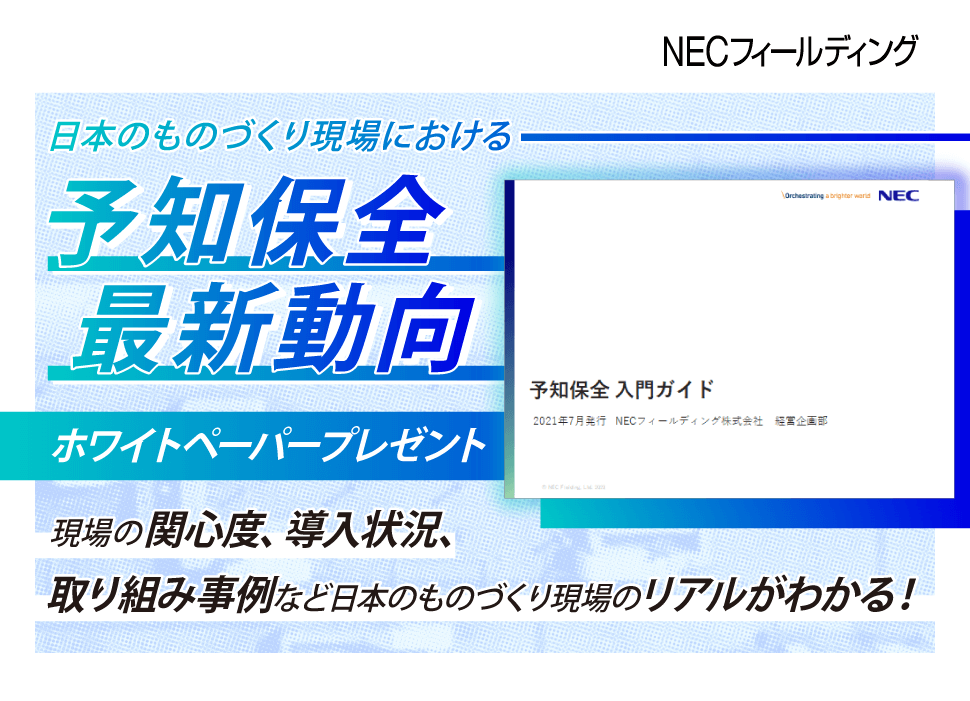 NECフィールディング株式会社 日本のものづくり現場における 予知保全最新動向 ホワイトペーパープレゼント 現場の関心度、導入状況、取り組み事例など日本のものづくり現場のリアルがわかる!