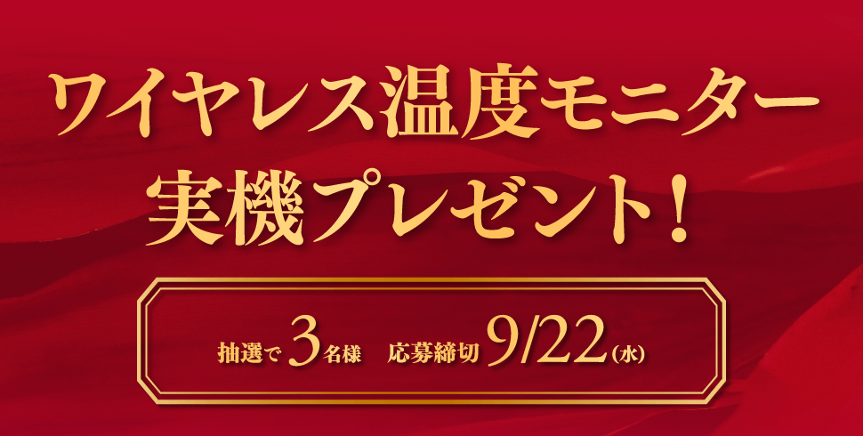 ワイヤレス温度モニター実機プレゼント! 抽選で3名 応募締切9/22(水)