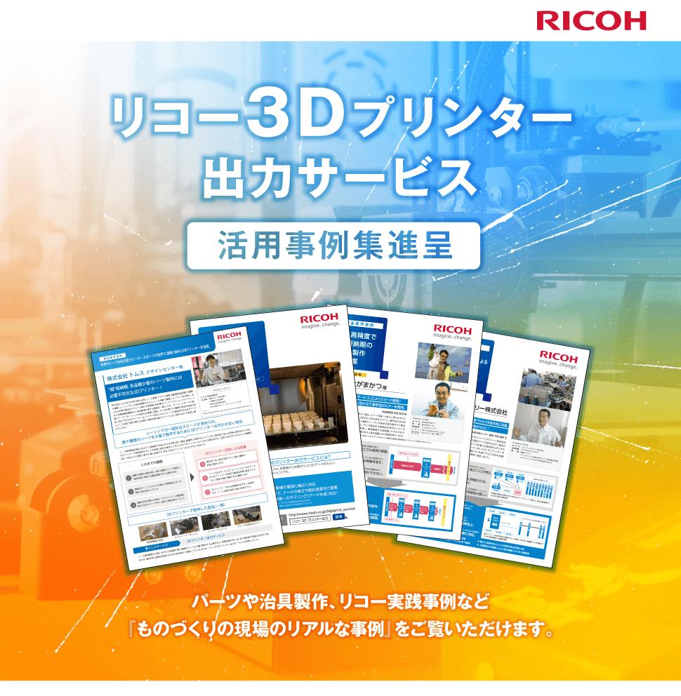 リコージャパン株式会社 リコー3Dプリンター出力サービス 活用事例集進呈 パーツや治具製作、リコー実践事例など『ものづくりの現場のリアルな事例』をご覧いただけます。