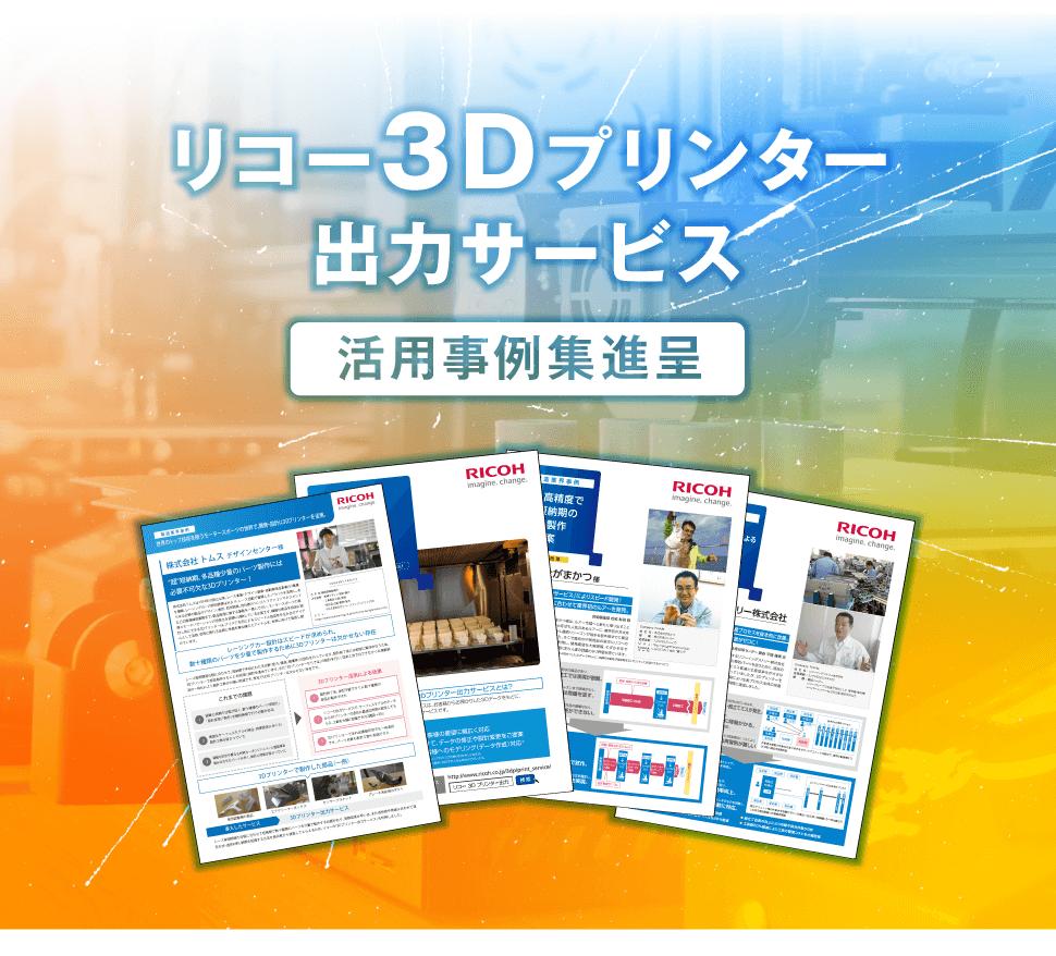 リコー3Dプリンター出力サービス 活用事例集進呈