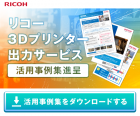 試作や治具製作など掲載「リコー3Dプリンター出力サービス」活用事例集