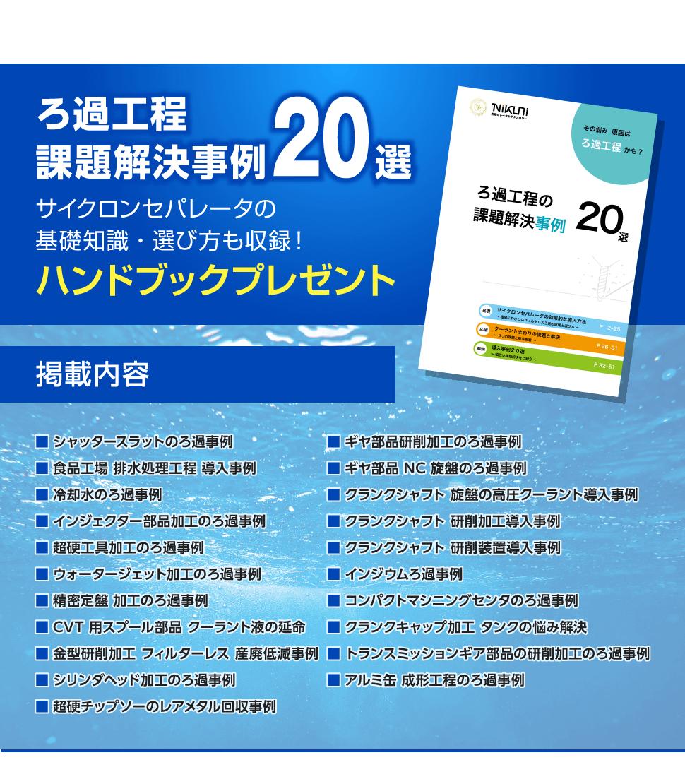 ろ過工程 課題解決事例20選 サイクロンセパレータの基礎知識・選び方も収録! ハンドブックプレゼント