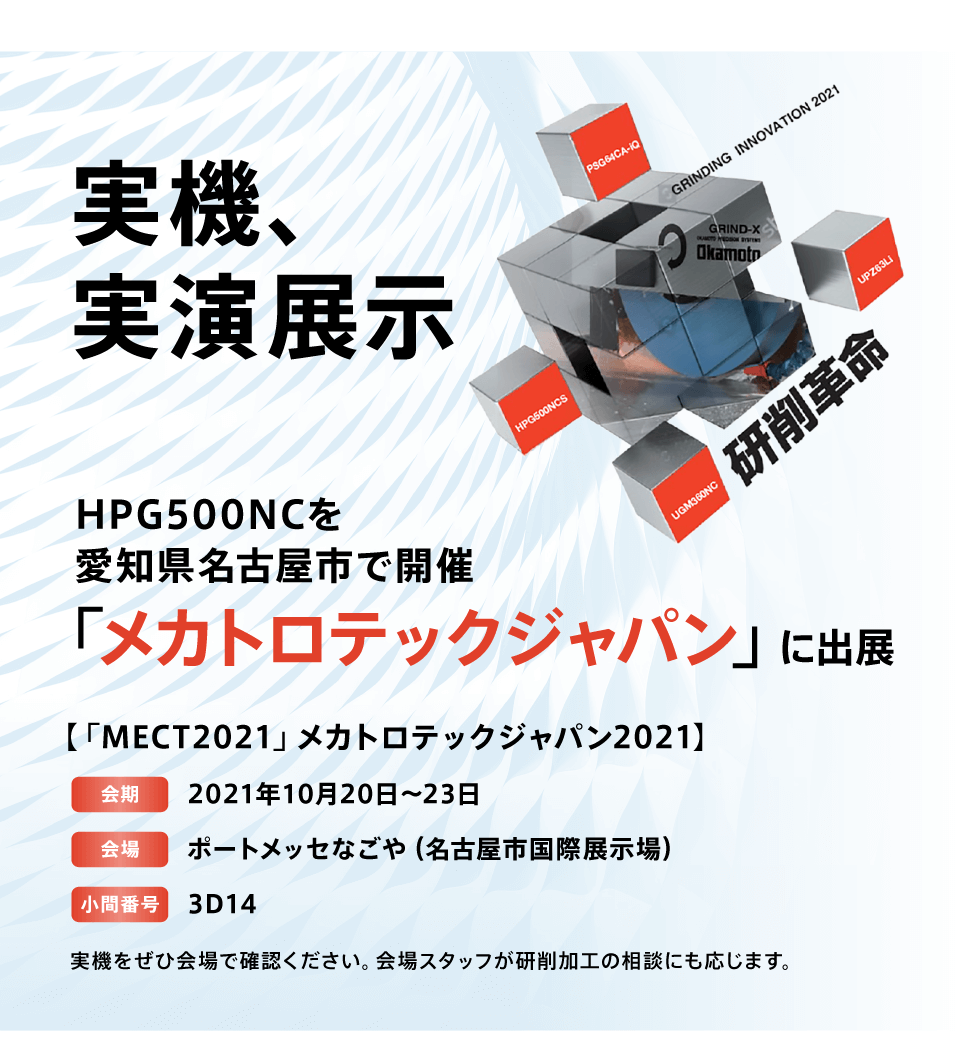実機、実演展示 HPG500NCを愛知県名古屋市で開催「メカトロテックジャパン」に出展 実機をぜひ会場で確認ください。会場スタッフが研削加工の相談にも応じます。