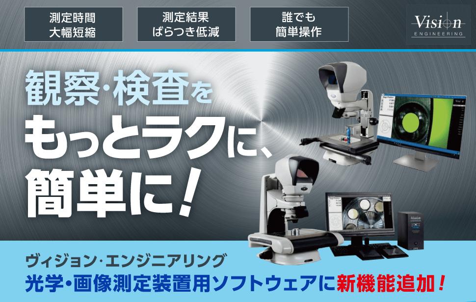 日本ヴィジョン・エンジニアリング 測定時間大幅短縮 測定結果ばらつき低減 誰でも簡単操作 観察・検査をもっとラクに、簡単に! ヴィジョン・エンジニアリング 光学・画像測定装置用ソフトウェアに新機能追加!