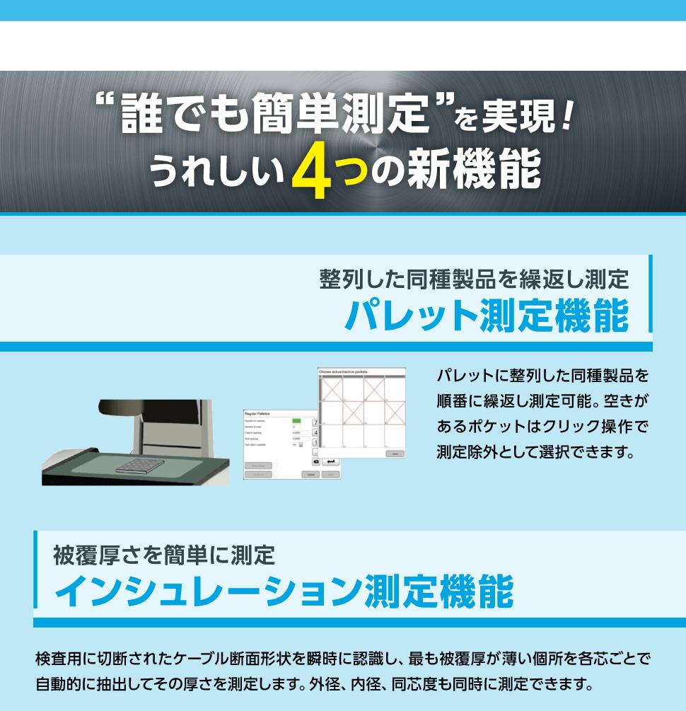 「誰でも簡単測定」 を実現! うれしい4つの新機能 整列した同種製品を繰返し測定【パレット測定機能】