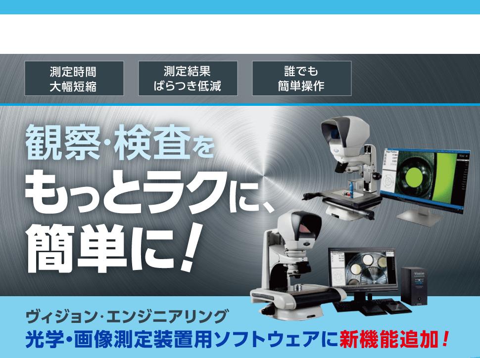 測定時間大幅短縮 測定結果ばらつき低減 誰でも簡単操作 観察・検査をもっとラクに、簡単に! ヴィジョン・エンジニアリング 光学・画像測定装置用ソフトウェアに新機能追加!